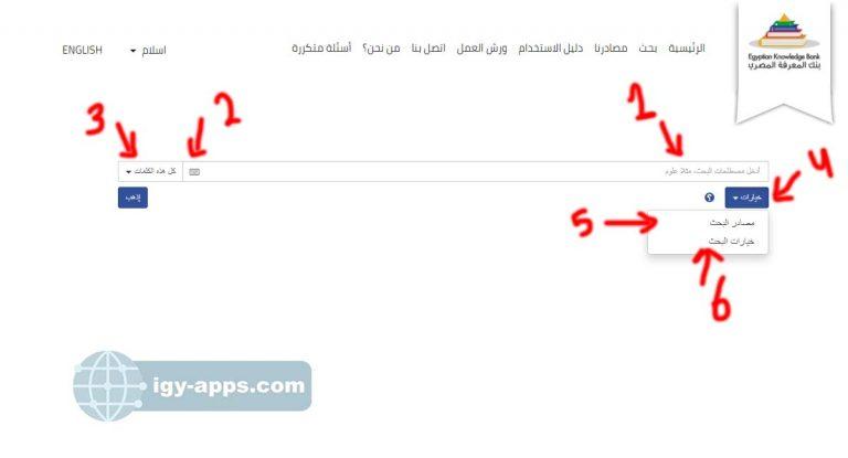 البحث في بنك المعرفة المصري للطلاب والطلاب والباحثين 5