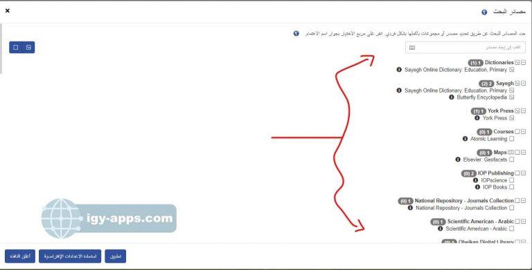 البحث في بنك المعرفة المصري للطلاب والطلاب والباحثين 6