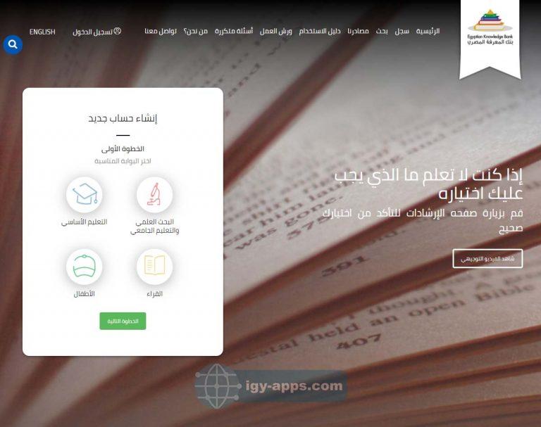بنك المعرفة المصري للطلاب والطلاب والباحثين 1