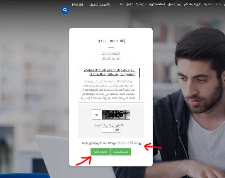 بنك المعرفة المصري للطلاب والطلاب والباحثين 10