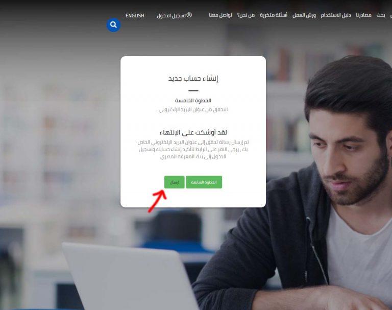 بنك المعرفة المصري للطلاب والطلاب والباحثين 11