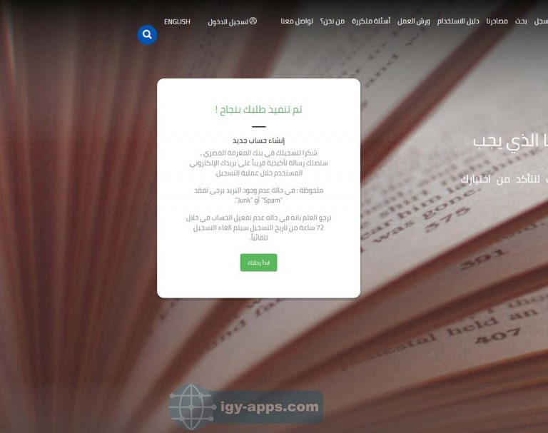 بنك المعرفة المصري للطلاب والطلاب والباحثين 12