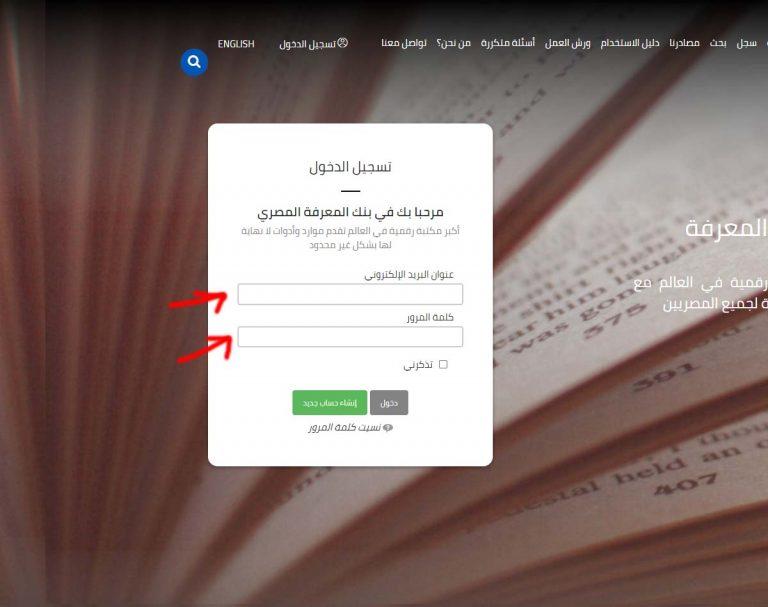 بنك المعرفة المصري للطلاب والطلاب والباحثين 13
