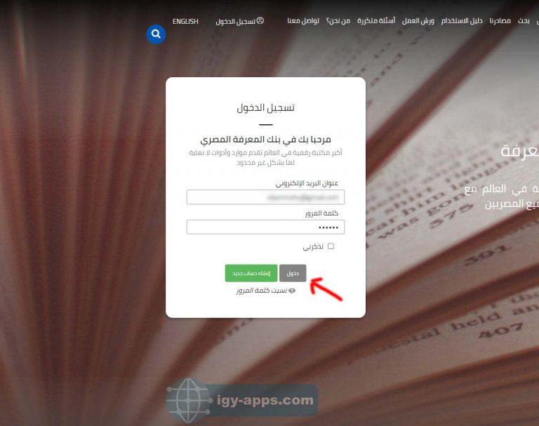 بنك المعرفة المصري للطلاب والطلاب والباحثين 14