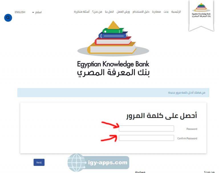 بنك المعرفة المصري للطلاب والطلاب والباحثين 15