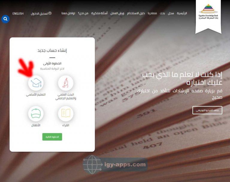 بنك المعرفة المصري للطلاب والطلاب والباحثين 2