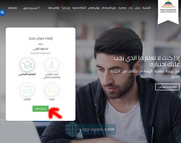 بنك المعرفة المصري للطلاب والطلاب والباحثين 3