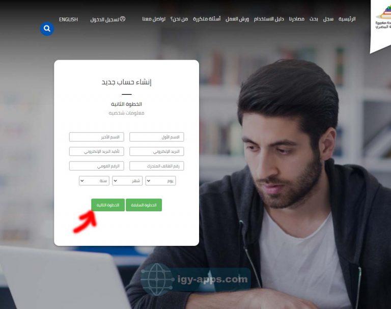 بنك المعرفة المصري للطلاب والطلاب والباحثين 4