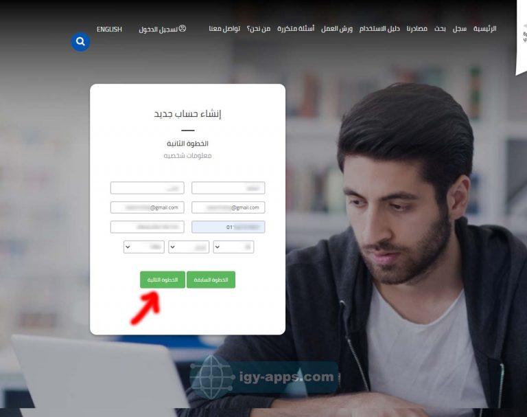 بنك المعرفة المصري للطلاب والطلاب والباحثين 5