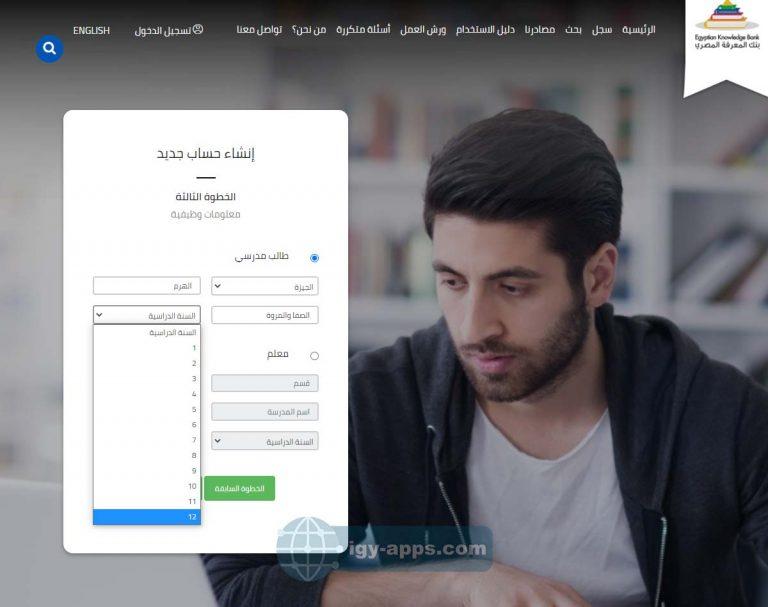بنك المعرفة المصري للطلاب والطلاب والباحثين 7