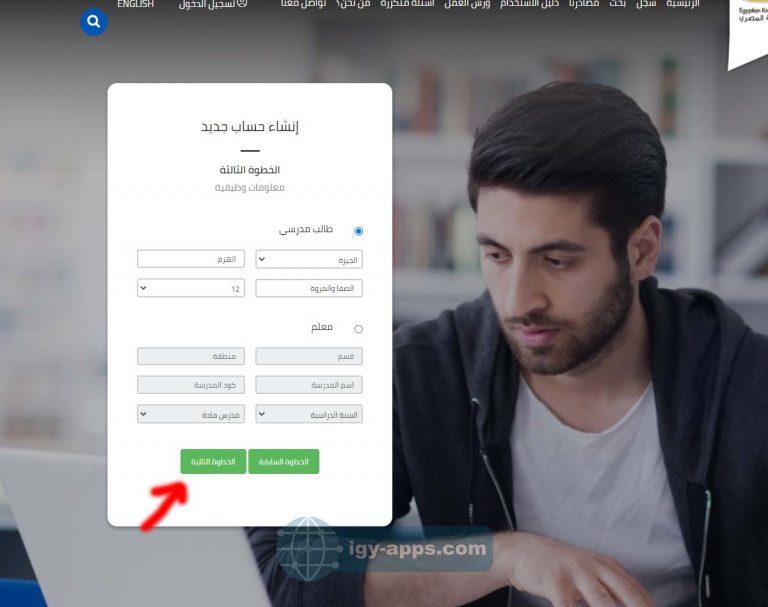 بنك المعرفة المصري للطلاب والطلاب والباحثين 8