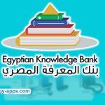 بنك المعرفة المصري للطلاب والطلاب والباحثين