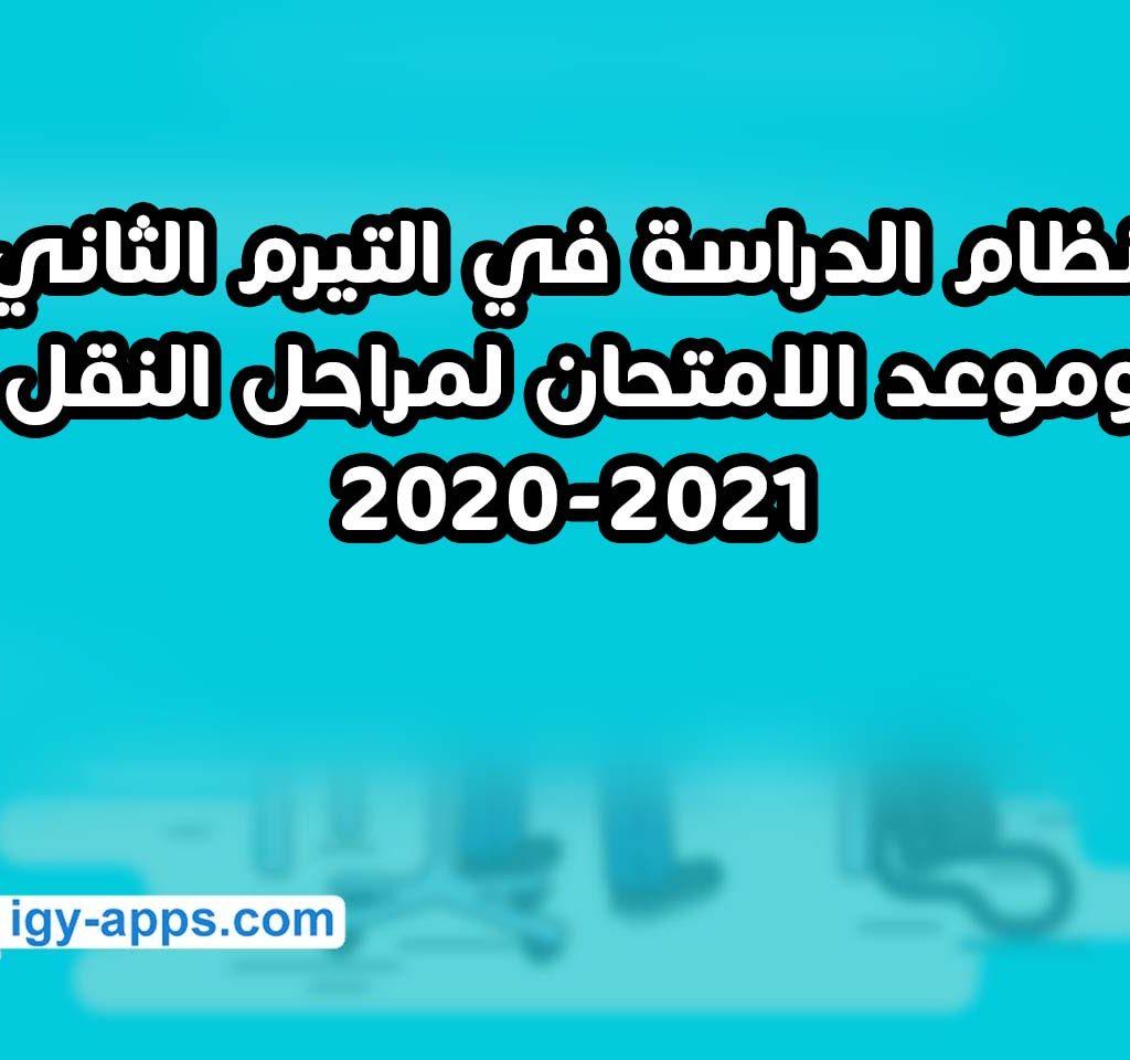 نظام الدراسة في التيرم الثاني وموعد الامتحان لمراحل النقل 2020-2021